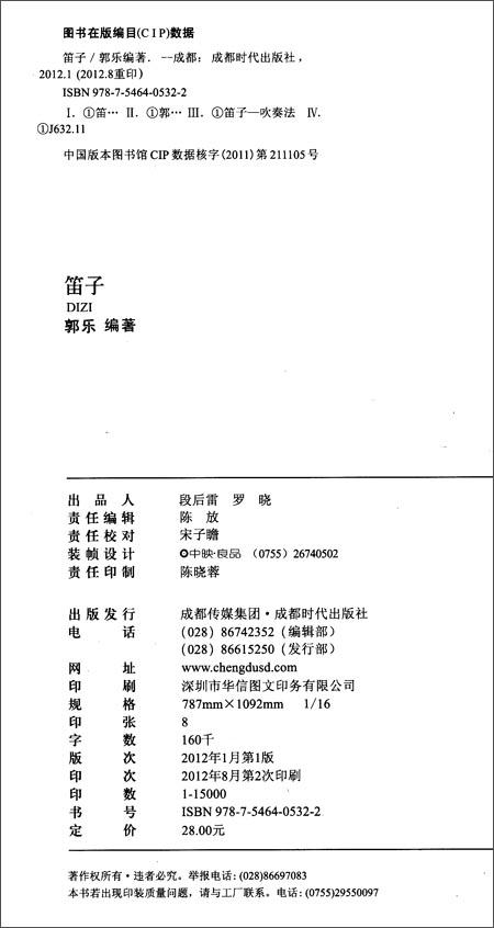 笛子(乡村教学版)(附影视)/郭乐光盘四月备课图片