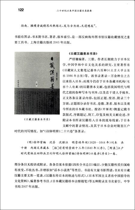 二十世纪以来中国古籍目录提要