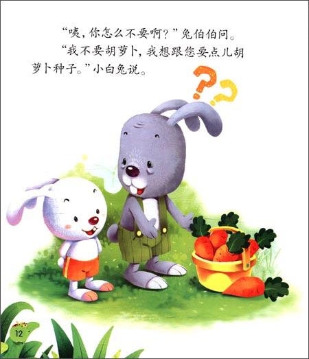 """""""好呀,好呀,谢谢大家!""""兔伯伯点点头,微笑着向小兔子们说."""
