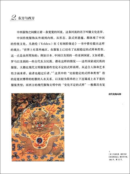 传统与时尚:中西服饰风格解读