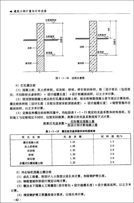 十二五高等职业教育规划教材:建筑工程计量与计价实务