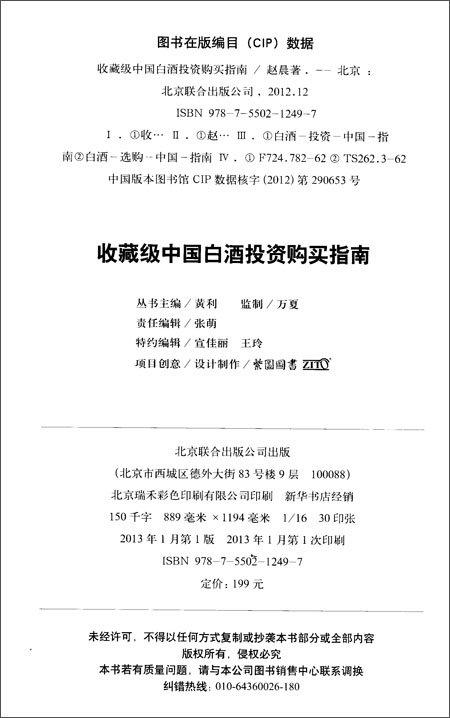 收藏级中国白酒投资购买指南