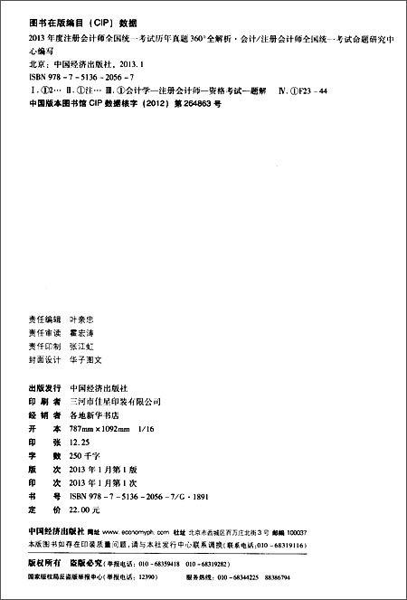 北斗财经•注册会计师全国统一考试历年真题360°全解析:会计