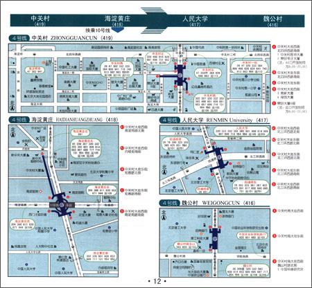 指路者:北京地铁出行详图