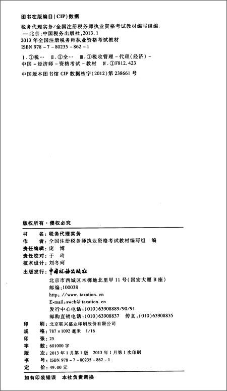 全国注册税务师执业资格考试教材:税务代理实务