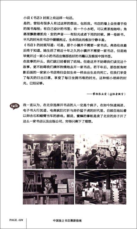 中国独立书店漫游指南