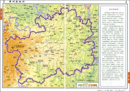 《贵州省地图册》 中国地图出版社【摘要