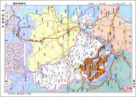 福建省地图册/中国地图出版社:图书比价:琅琅比价网