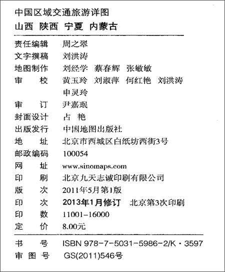 中国区域交通旅游详图:山西•陕西•宁夏•内蒙古