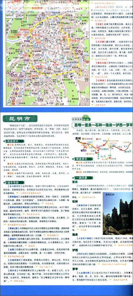 中国区域交通旅游详图:四川•重庆•云南•贵州