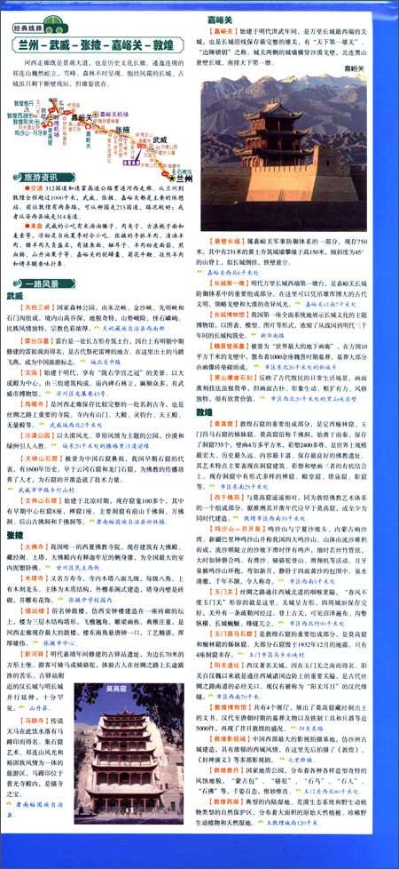 中国区域交通旅游详图:新疆•西藏•青海•甘肃