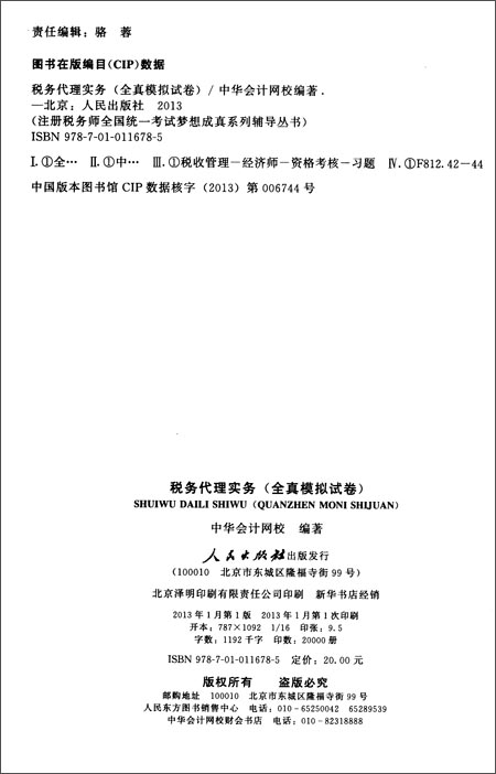 梦想成真系列辅导丛书•全国注册税务师执业资格考试全真模拟试卷:税务代理实务
