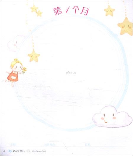 0-6岁育儿日记:陪宝宝一起成长