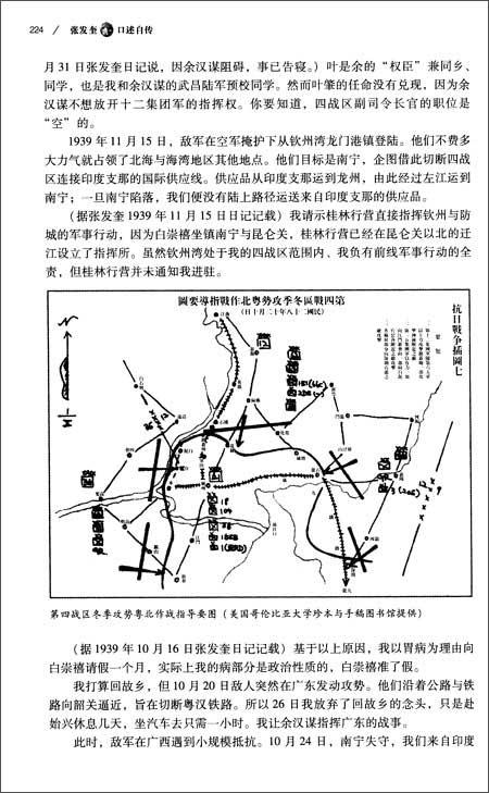 张发奎口述自传:国民党陆军总司令回忆录