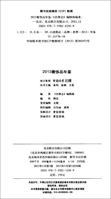 2013奢侈品年鉴