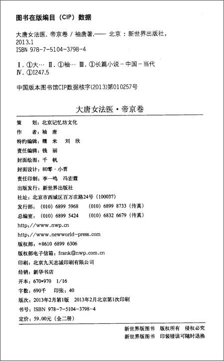 大唐女法医•帝京卷