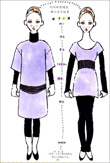 手绘时尚巴黎范儿2:全世界最时髦女人的终极穿衣秘密