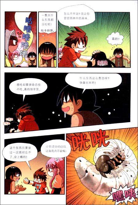我的第一本生存漫画书•热带雨林历险记6:黑洞遇险