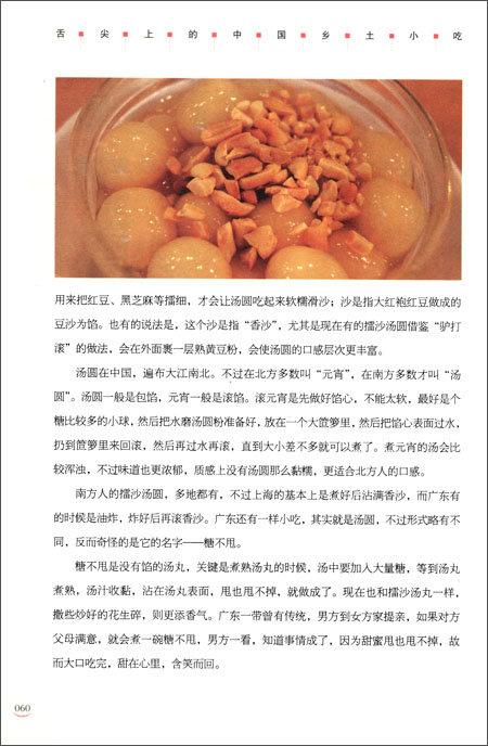 舌尖上的中国乡土小吃