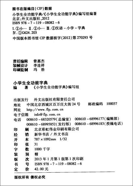 行为要求、汉语拼音方案、汉字笔画名称、常见部首(偏旁)名称和笔
