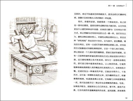 洛伦茨科普经典系列:所罗门王的指环