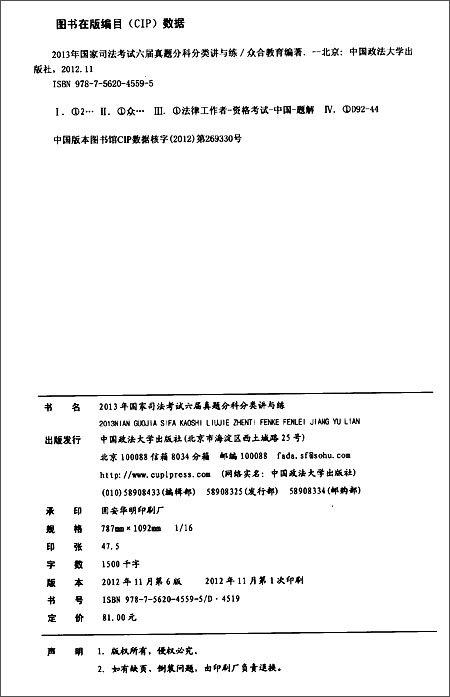 众合教育:2013年国家司法考试6届真题分科分类讲与练