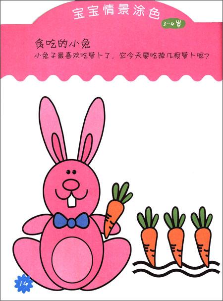 小白兔卡通涂色
