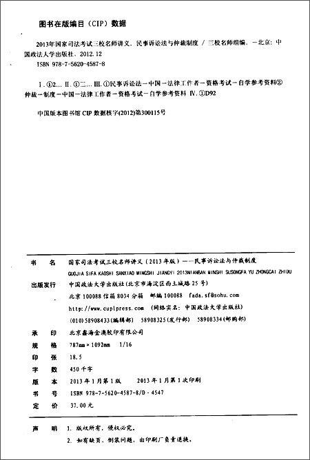 国家司法考试三校名师讲义:民事诉讼法与仲裁制度