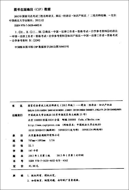 国家司法考试三校名师讲义:商法•经济法•知识产权法