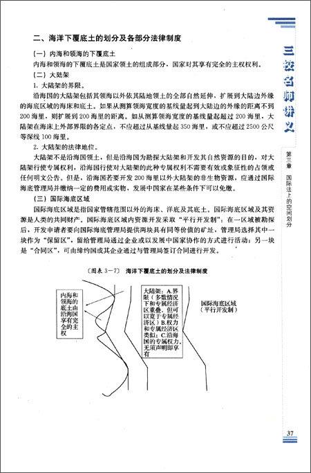国家司法考试三校名师讲义:国际法•国际私法•国际经济法