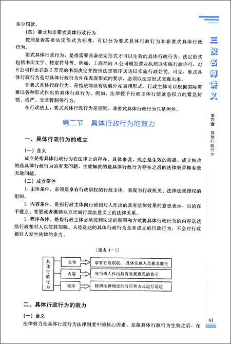 国家司法考试三校名师讲义:行政法与行政诉讼法