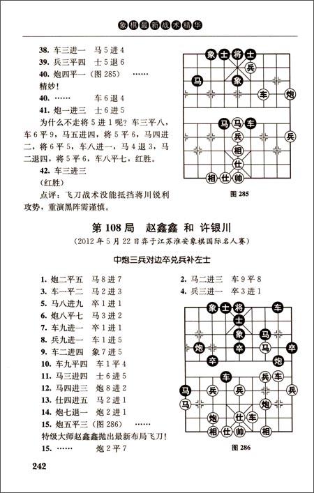 象棋最新战术精华