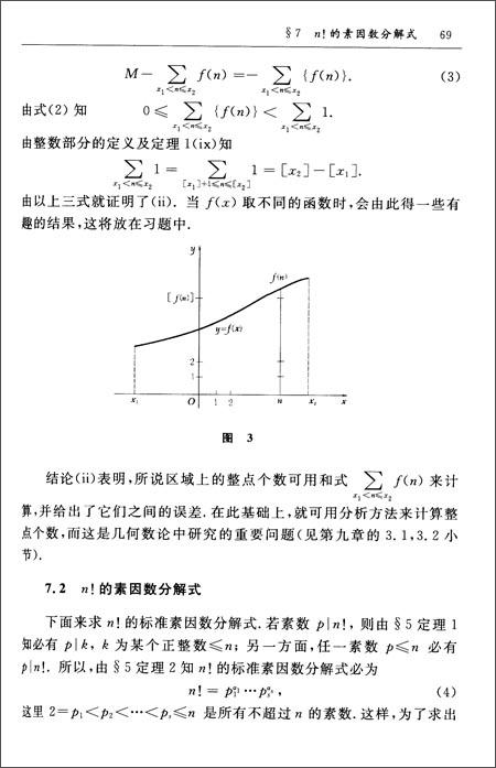 高等学校数学教材:初等数论