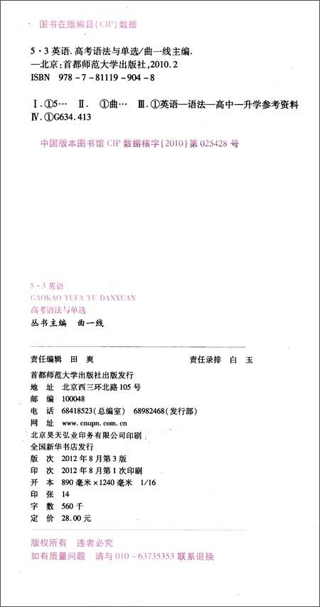 曲一线科学备考•53英语系列:高考英语语法与单选