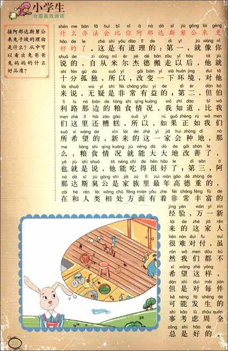 小学生阅读高效分级:焊锡坡视频插图版/祝兴平彩色咪兔子图片