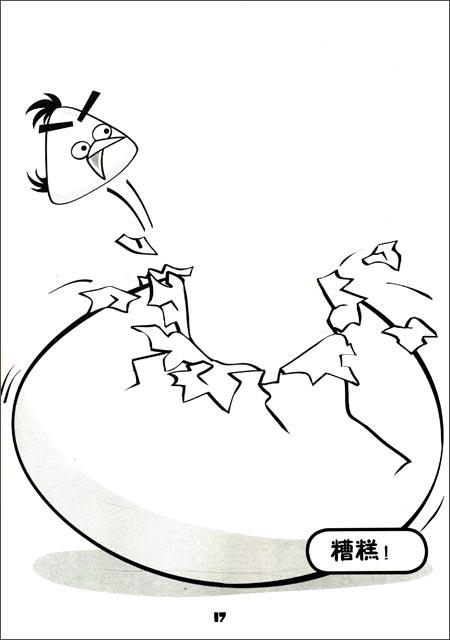 回至 愤怒的小鸟:怒鸟红涂鸦书 (平装)