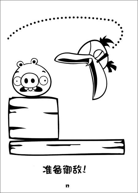 愤怒的小鸟:一飞冲天