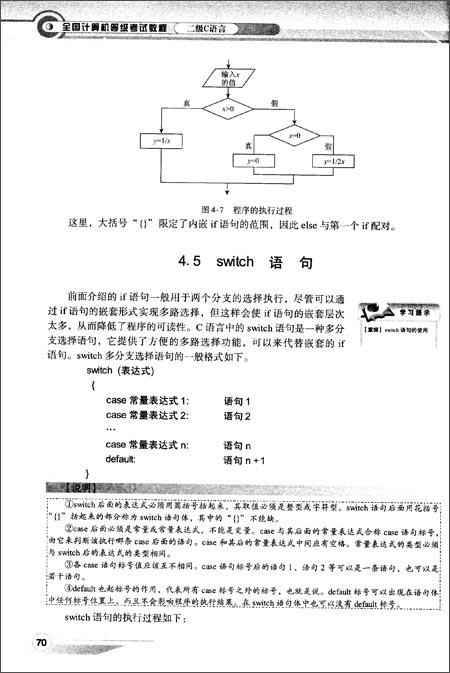 全国计算机等级考试教程:二级C语言