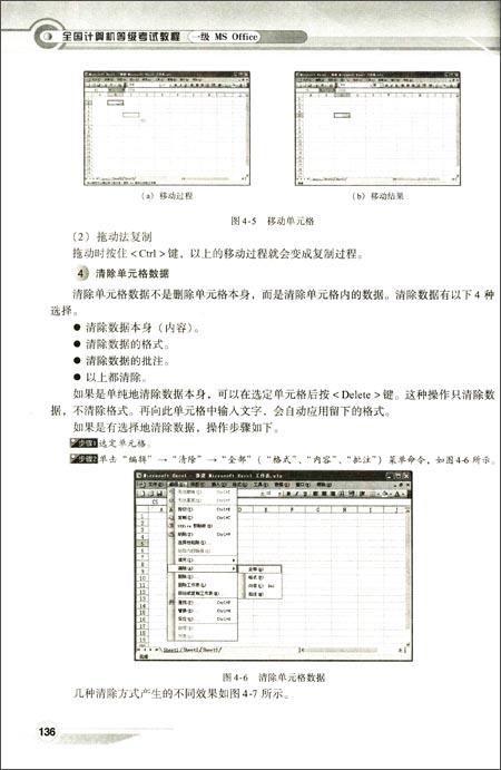 全国计算机等级考试教程:一级MS Office