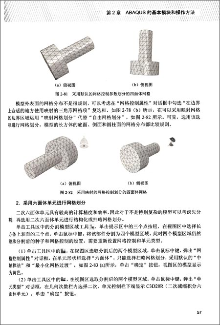 ABAQUS 6.11中文版有限元分析从入门到精通