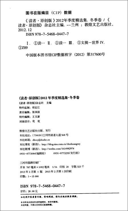 《读者•原创版》2012年季度精选集