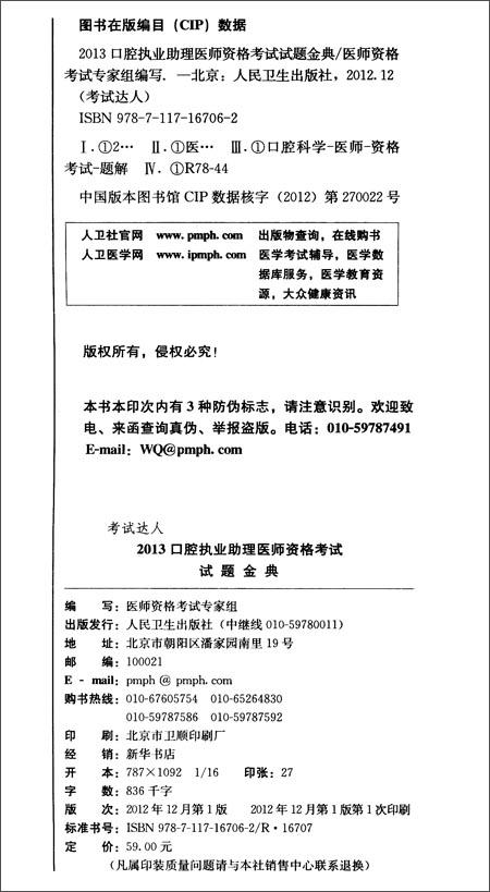 考试达人:口腔执业助理医师资格考试试题金典