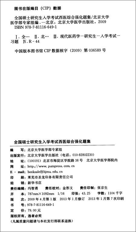 全国硕士研究生入学考试西医综合强化题集