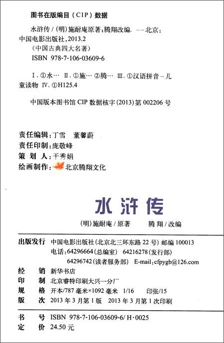 中国古典四大名著:水浒传(小学生普及版)/腾翔小学年级三上册近义词语文