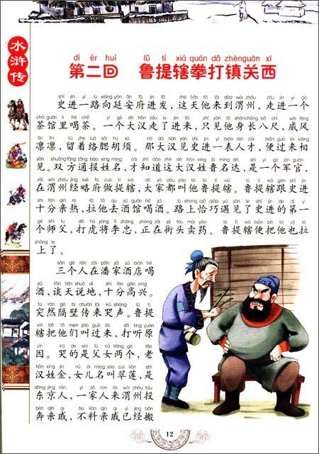 中国古典四大名著:水浒传(小学生普及版)/腾翔能力报小学v能力数学图片