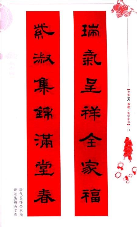 大年写春联:集字隶书平装–2011年7月1日图片
