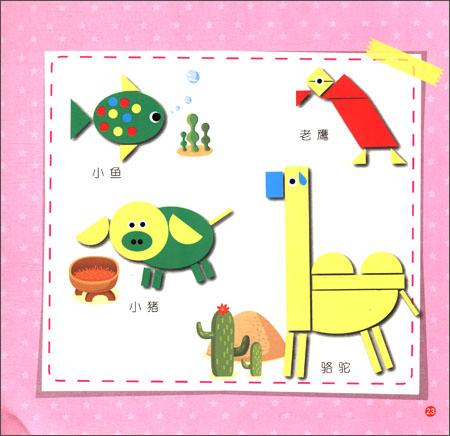 魔法磁贴游戏书:可爱的动物(附多种彩色磁片以及磁力板)平装–2012年2