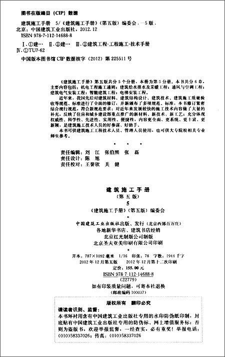 建筑施工手册5