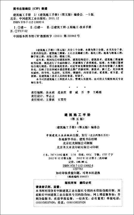 建筑施工手册2