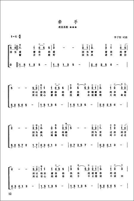 求简谱与44键电子琴键盘位置对照图